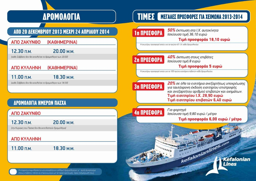 Ferry Companies Announcements 59 image